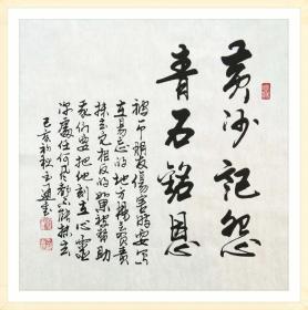 【保真】知名书法家梁玉通精品斗方:黄沙记怨,青石铭恩