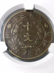 大清铜币宣统三年评级美品