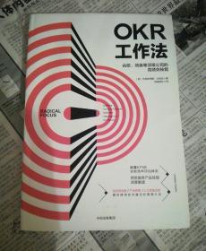 OKR工作法(谷歌、领英等顶级公司的高绩效秘籍)