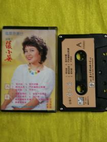 老磁带:《金嗓子张小英》《艾玛·夏普兰—永远的恋人》