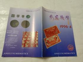 安徽钱币(1996年第4期)