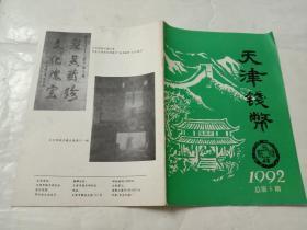 天津钱币 (1992年总第6期)
