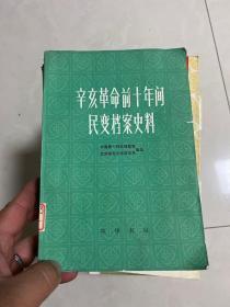 辛亥革命前十年間民變檔案史料(上下冊)