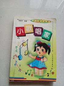 小歌唱家 少儿技艺丛书