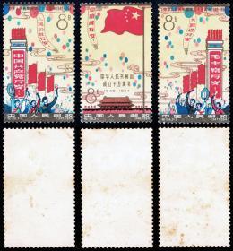 纪106中华人民共和国成立15周年  新3全不连   背胶有瑕疵    品如图