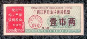 广西自治区通用粮票1968壹市两~绿色错票