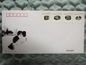 2018年狗首日封(甘肃邮政分公司),带甲骨文个性化邮票四枚
