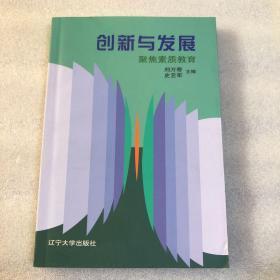 创新与发展:聚焦素质教育(印3060册)