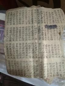潮州歌册《新造八宝金钟》卷五、六、七