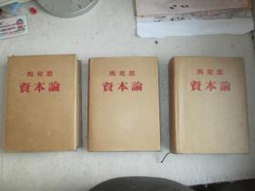 资本论(牛皮纸护封布面精装全三册)53年1版1印