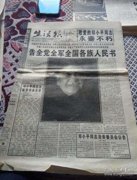 生活报:邓小平同志逝世《告全党全军全国人民书》(8开4版)