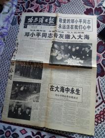 哈尔滨日报:邓小平同志骨灰撒入大海(2开4版)