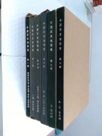 中国历史地图集(第一,三,四,五,六,七册)合售