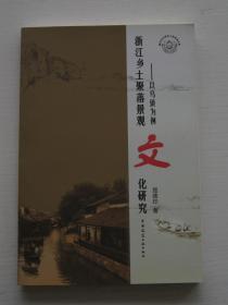 浙江乡土聚落景观文化研究 : 以乌镇为例