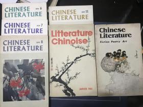 Chinese Literature中国文学1979年第6/7/8/11期1980年第1期,1984年冬季winter 6本合售