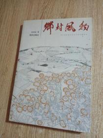 乡村风物.品如图..印数少1000册