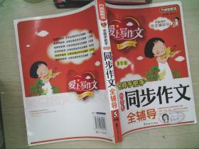 方洲新概念·爱上写作文·名师手把手:小学生同步作文全辅导(5年级)