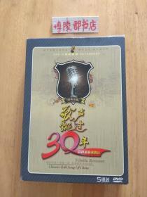 歌声飘过30年百首金曲演唱会DVD5碟装