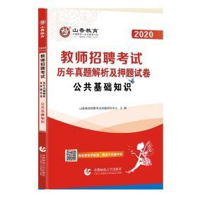 山香2020天津教师招聘考试用书教师编制招教考试用书 公共基础知识 试卷