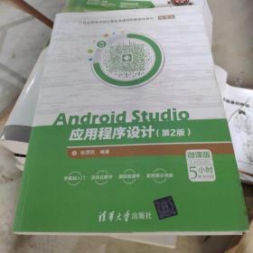 Android Studio应用程序设计(第2版)(微课版)/21世纪高等学校计算机类课程创新规划