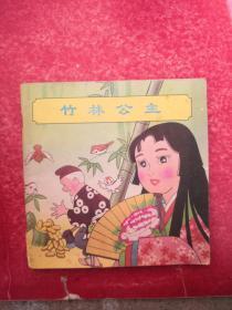彩色童话天地——竹林公主