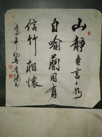 陕西名家刘晋阳书法《山静无言水自喻,兰因有信竹相怀》