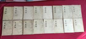 清史稿-(全四十八册) 中华书局