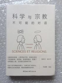 科学与宗教不可能的对话