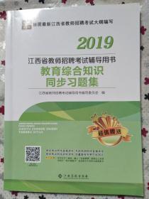 正版二手 2019江西省教师招聘 教育综合知识 习题集 江西高校出版社 9787549383337