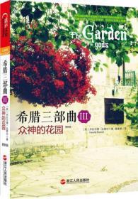 希腊三部曲III 众神的花园(更新版)
