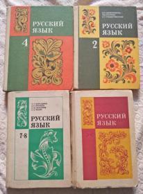 俄文【2 4 5-6 7-8】四册合售
