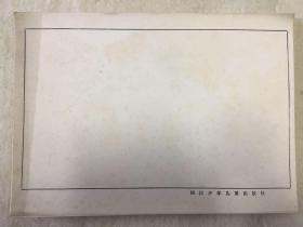 """(八十年代)库存/四川少年儿童出版社/连环画""""稿纸"""""""