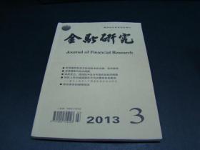 金融研究2013年第3期
