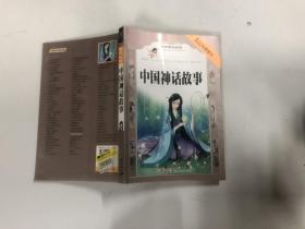语文新课标必读经典:中国神话故事