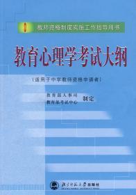 教育心理学考试大纲(适用于中学教师资格申请者)
