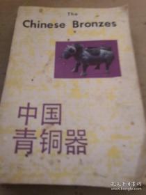 《中国青铜器》j