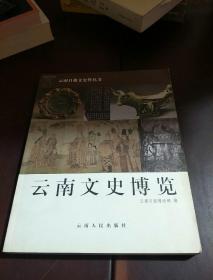 云南文史博览