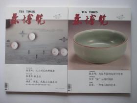 茶博览 2016