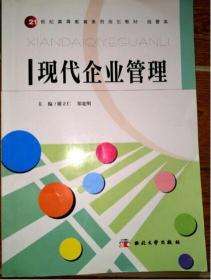现代企业管理 谢立仁 郑宽明 西北大学出版社 9787560433639