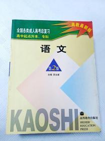 全国各类成人高考总复习  语文 第2版