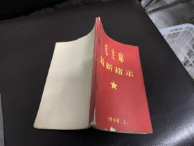 毛主席最新指示 (1968年)