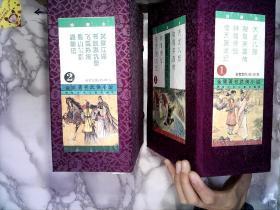 金庸著名武侠小说(绘画本)第1+2辑全8册