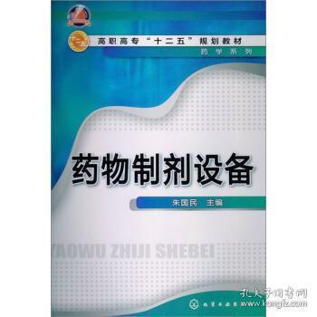 药物制剂设备 正版 朱国民 9787122164117