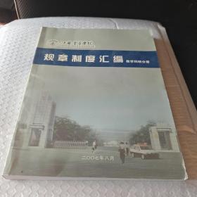 规章制度汇编(教学科研分册)