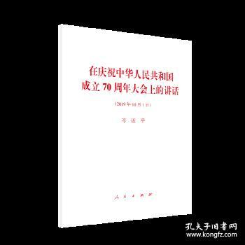 在庆祝中华人民共和国成立70周年大会上的讲话(2019年10月1日)