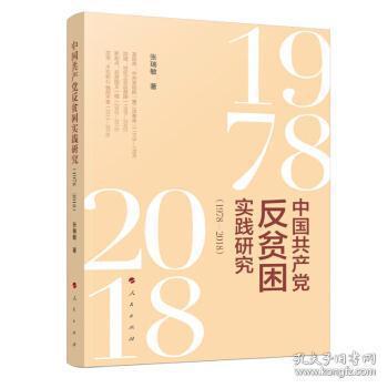 中国共产党反贫困实践研究(1978—2018)