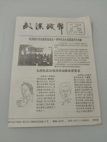 武汉钱币(第六期)