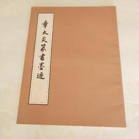 《章太炎篆书墨迹》,有沙孟海手迹影印件3页作序,有章太炎之孙章念驰亲笔签名。顾延龙释文。