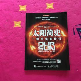 太阳简史:一颗恒星的传记(铜版纸彩印本)