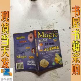 魔法英语新概念阅读.第4辑 冰上圣诞晚会